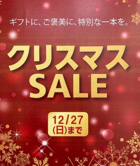 クリスマスSALE開催中!!