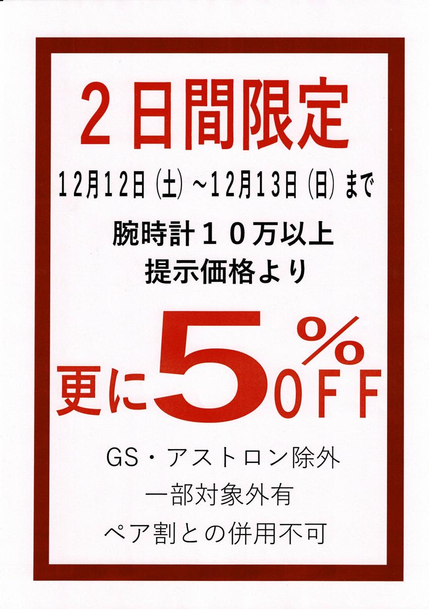 12月12(土)と13(日)限定!!