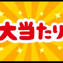 新春 最初の運試し!!
