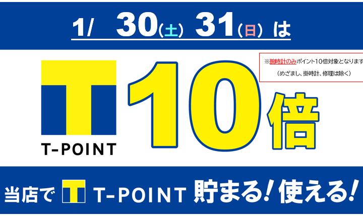 【1/30・31限定】Tポイント10倍開催!