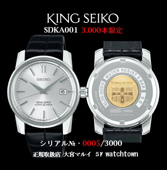 キングセイコー 復刻 限定 SDKA001