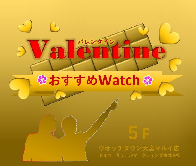 バレンタイン おすすめ 時計