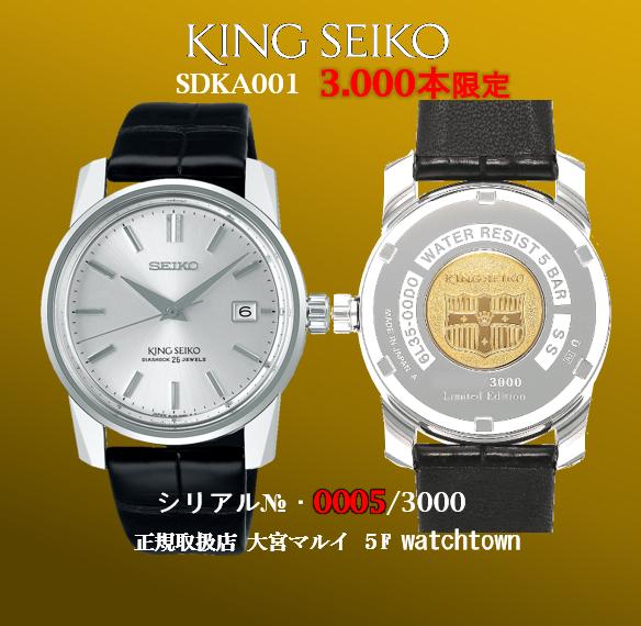 KINGSEIKO SDKA001 KSK復刻 限定品