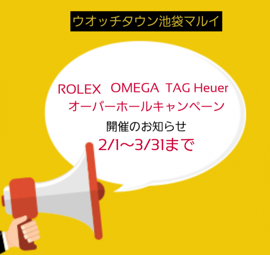 【予告】ROLEX、OMEGA、TAG Heuerオーバーホールキャンペーン