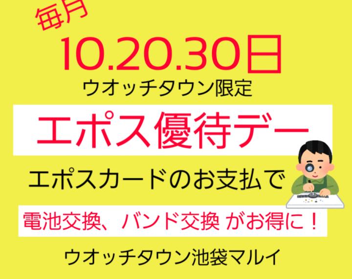 【予告】3/30はエポス優待デー