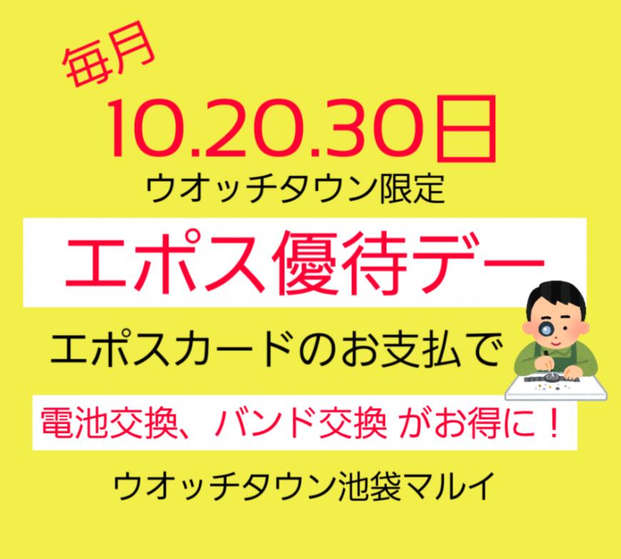 【予告】2/20はエポス優待デー
