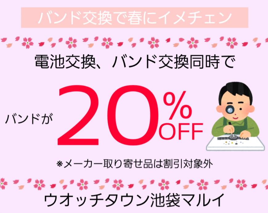 【予告】バンド交換キャンペーン、春にイメチェン!