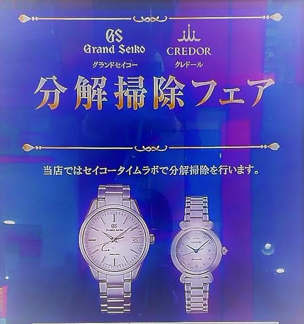 グランドセイコー・クレドール分解掃除フェア1月4日~2月28日迄開催!!