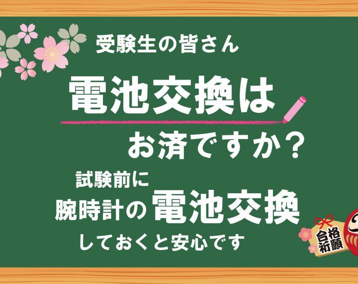 受験の準備は出来ていますか?
