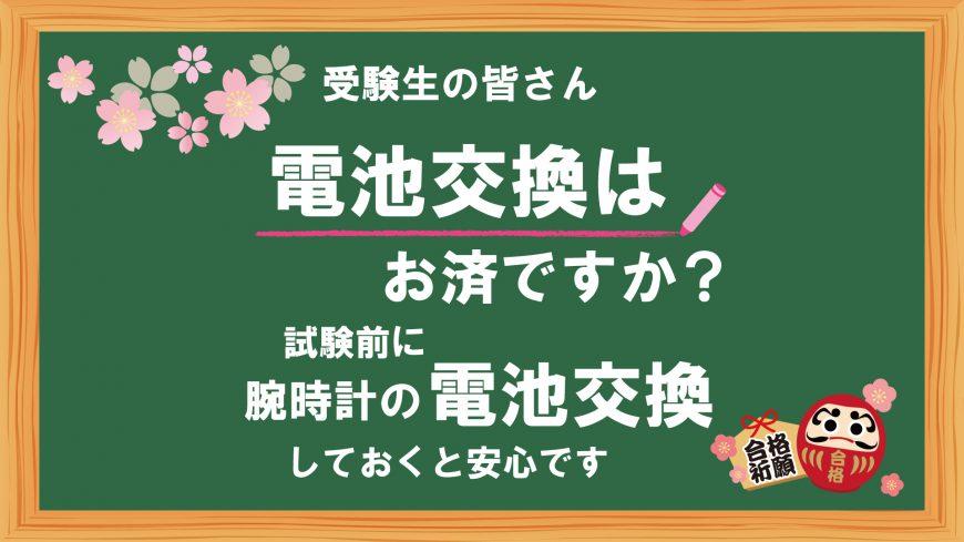 平日限定 電池交換お得なお知らせ!!