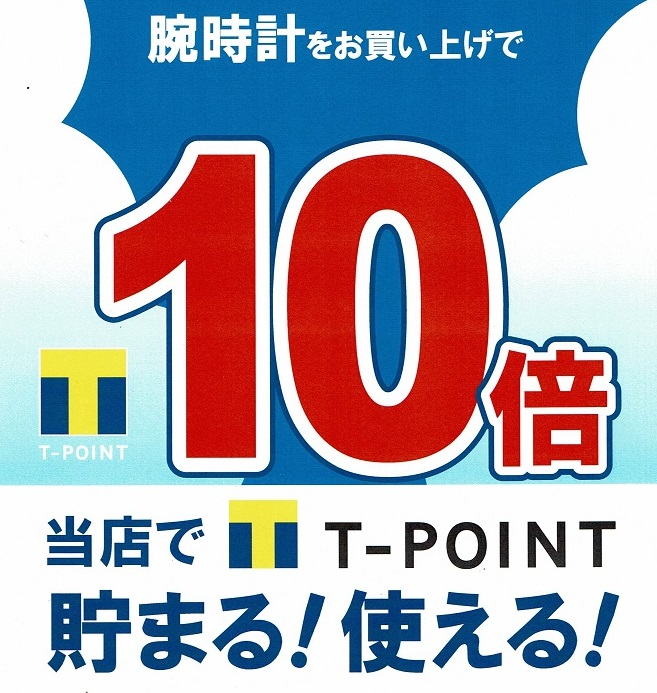 【予告】お得なキャンペーン!Tポイント10倍実施します。