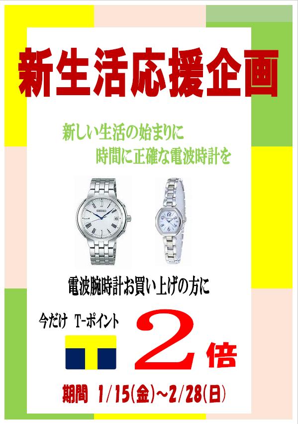 🌸新生活応援!電波時計ご購入でTポイント2倍🌸