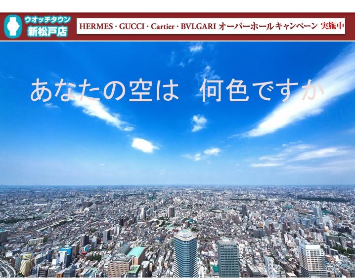 東京の空の色は・・・