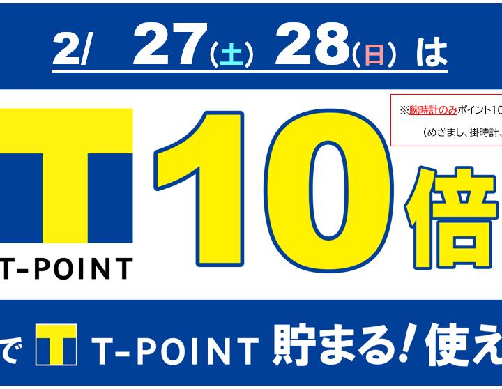 【2/27・28限定】Tポイント10倍開催!