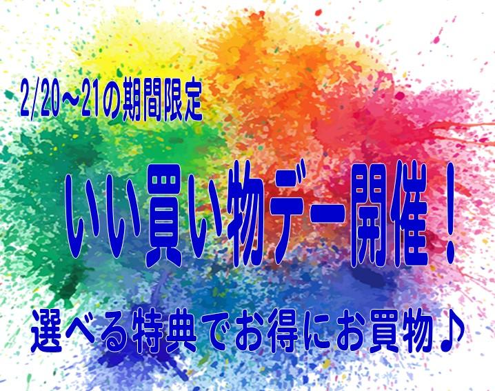 【告知】ららぽーと新三郷周辺にお住いのお客様に耳寄りな情報です!