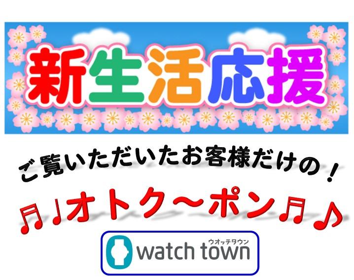 【ウオッチタウンららぽーと新三郷店限定】お得なクーポン!オトク~ポン!