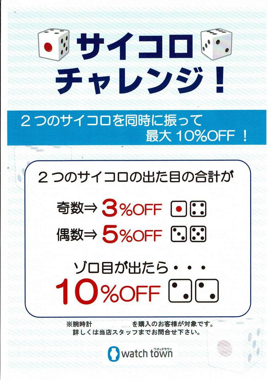 2月の土日は「サイコロチャレンジ」!!