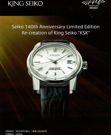 KING SEIKO KSK復刻限定モデル