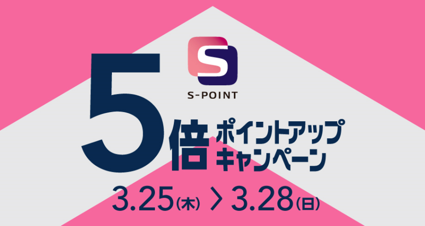3/25~3/28 S-POINT 5倍ポイントアップキャンペーン!