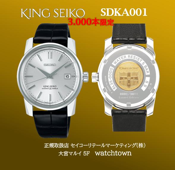#KINGSEIKO,#キングセイコー,#SDKA001,