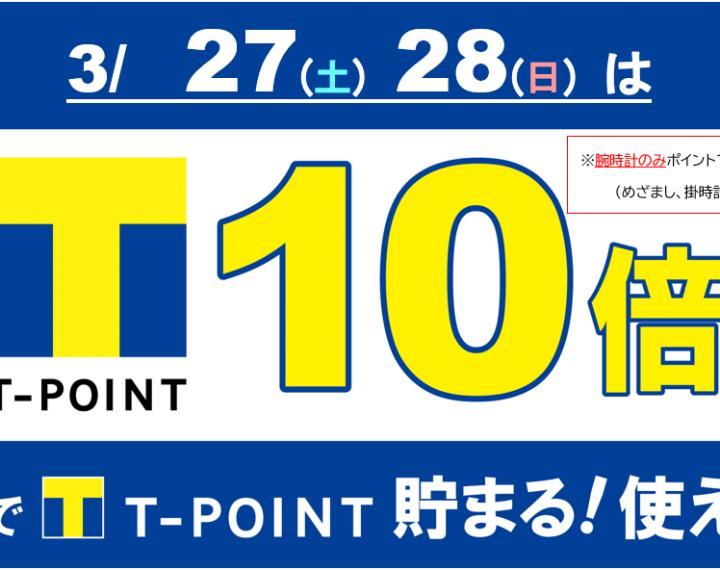 【ハートワンポイントもダブルで貯まる】Tポイント10倍!