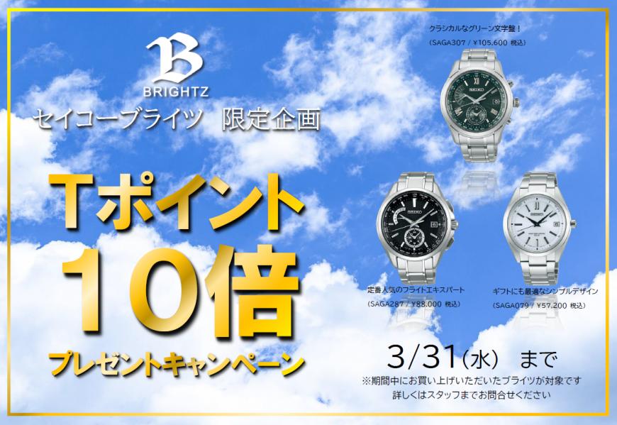 【3/31(水)まで】ブライツTポイント10倍!