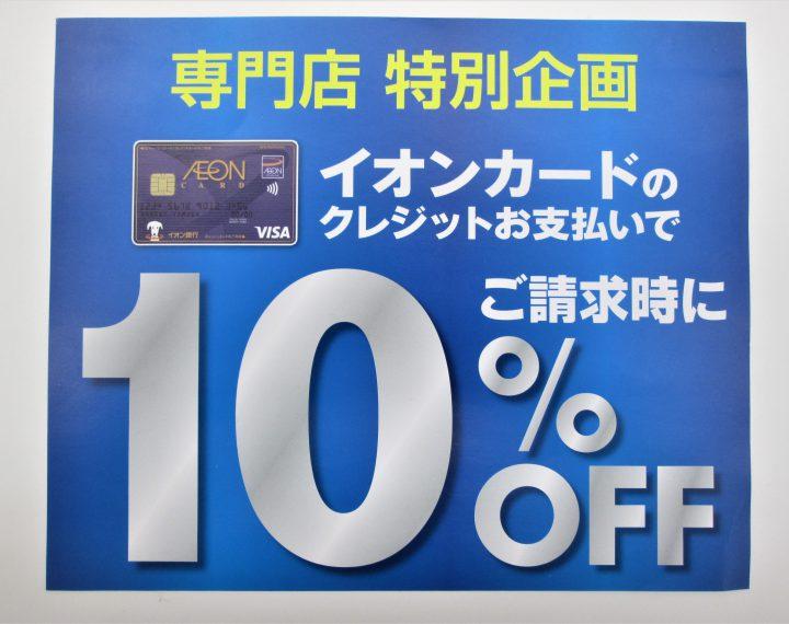 !!鹿児島 10%OFF!!