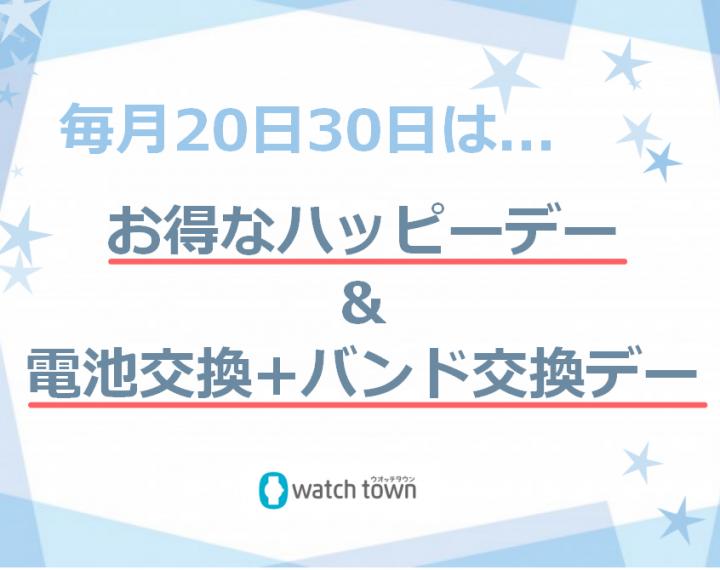 20日・30日は!!