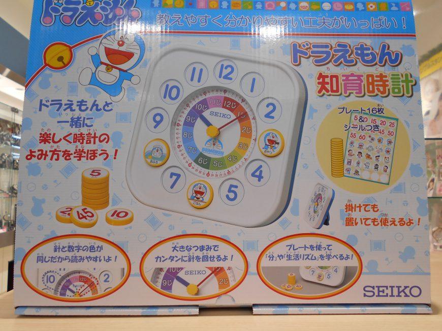 楽しく時計のよみ方を学ぼう!
