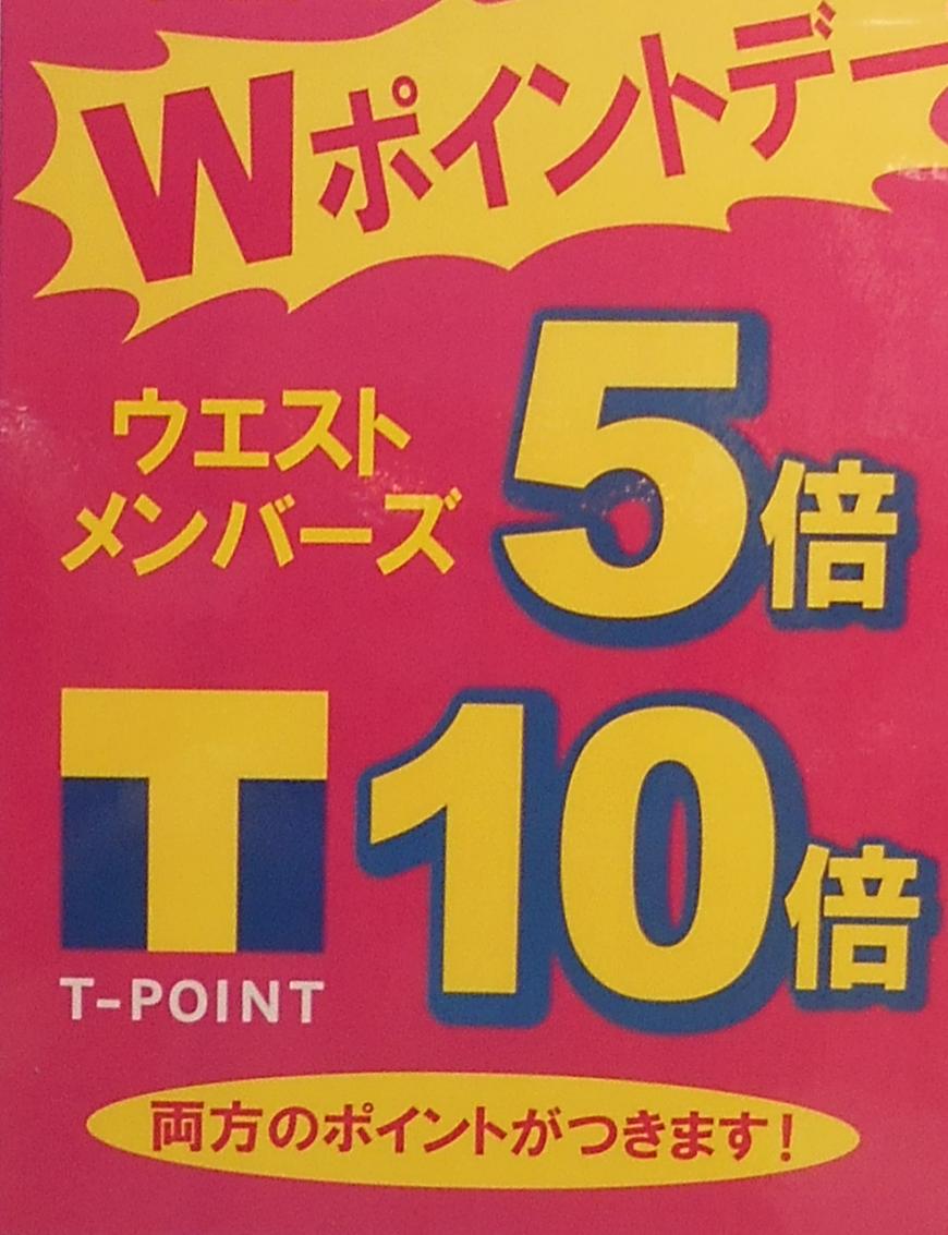 チャンスです!!WポイントUP開催決定!!