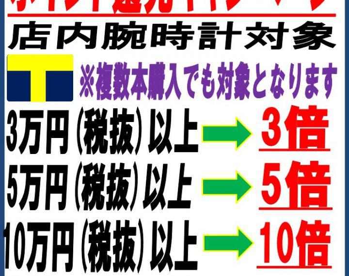 Tポイント還元キャンペーン実施中!!