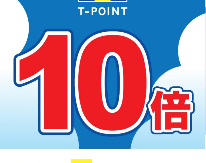 《5/1-5/5》全商品Tポイント10倍キャンペーン!!!