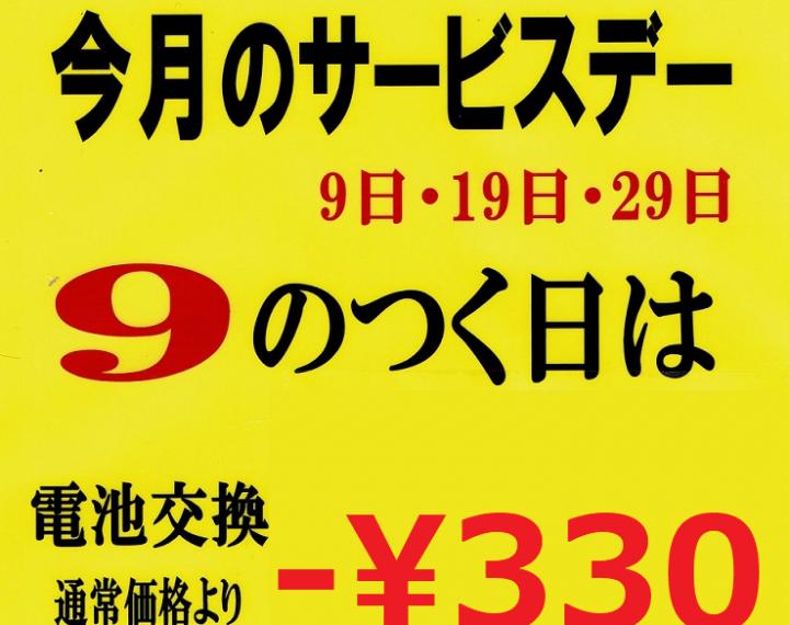【電池交換】毎月9の付く日は¥330もお得です【サービスデー】
