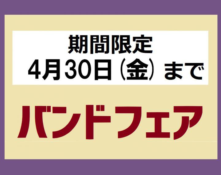 4月30日までバンドフェア実施中!