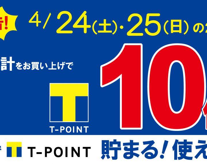 いよいよ明日スタート!Tポイント10倍!