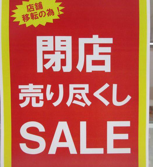 !鹿児島 閉店(移転)SALE!