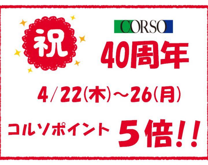 浦和コルソ  祝40周年!