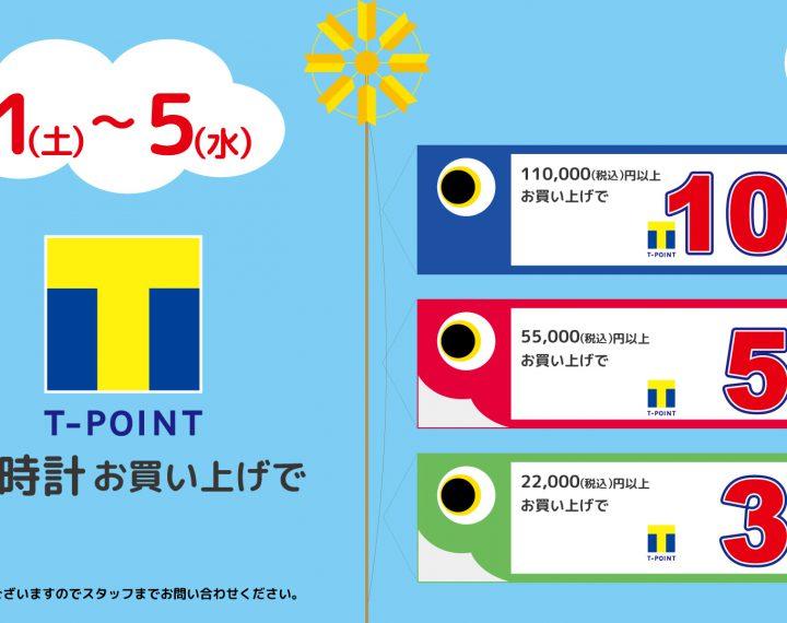 5/1~5/5 Tポイント還元キャンペーン!!