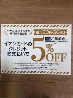 笹丘店お買得情報