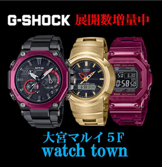 #G-SHOCK,#ジーショック,大宮 マルイ5F