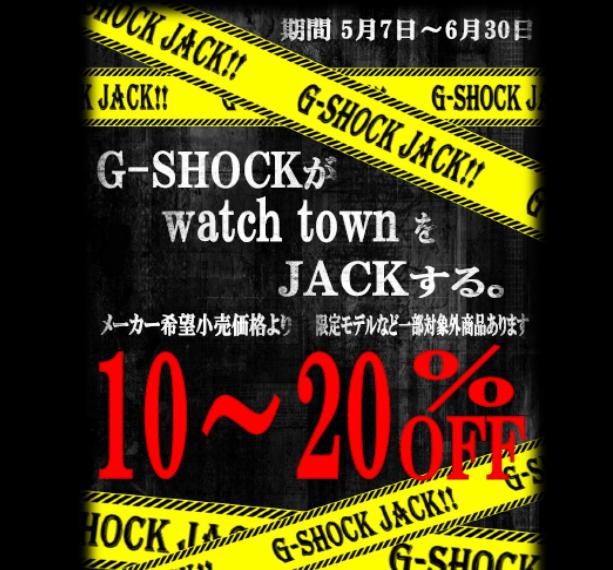 G-SHOCK JACK 開催中 (∩´∀`)∩