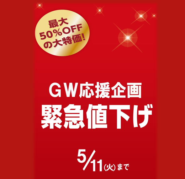GW応援企画 緊急値下げ