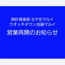5/14(金)~営業再開のお知らせ