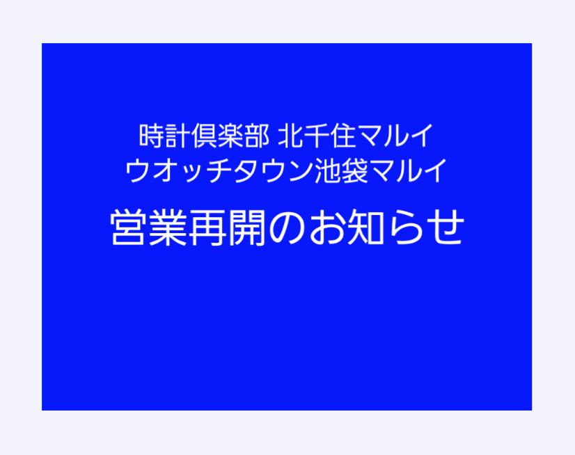 営業再開のお知らせ 5/14