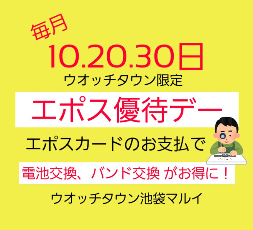 【予告】5/30はエポス優待デー