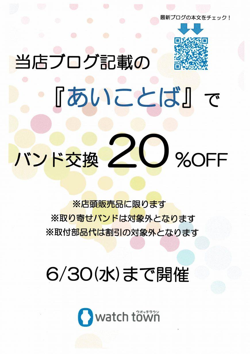 6月は…あいことばで バンド20%OFF!!