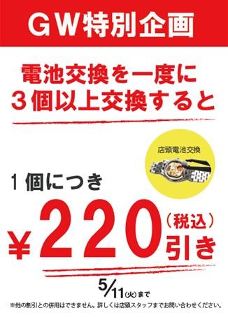 ★GW企画★5/11まで 電池交換割引キャンペーン!!