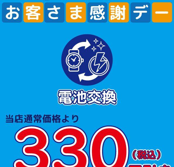 今月10日・20日・30日は電池交換がお得!!