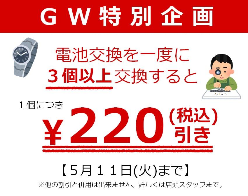 GW特別企画@浦和コルソ店