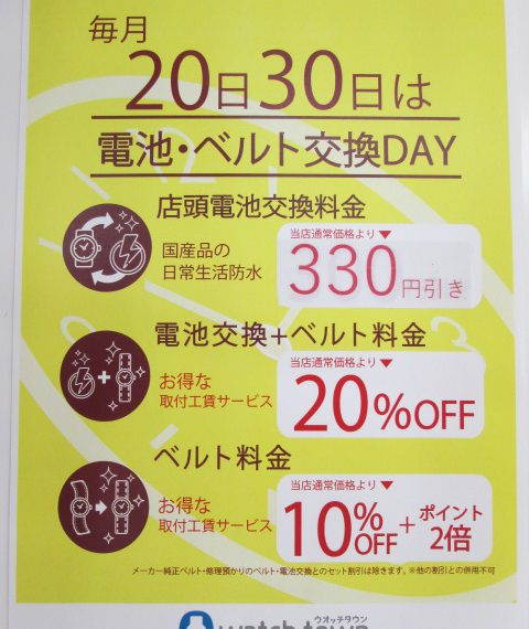 6月30日 お買い物デー&電池・ベルト交換デー!!